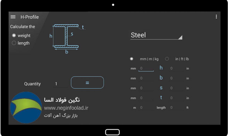 نرم افزار محاسبه وزن آهن آلات اندروید