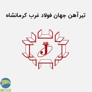 تیرآهن جهان فولاد غرب کرمانشاه