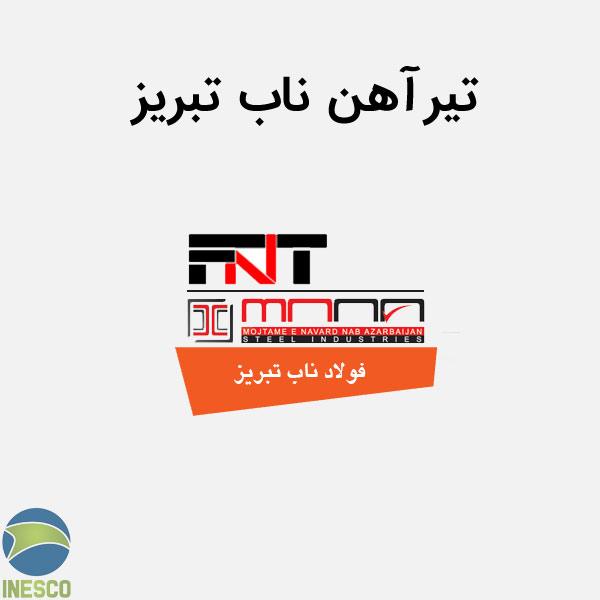 تیرآهن ناب تبریز