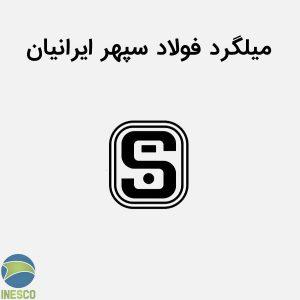 میلگرد فولاد سپهر ایرانیان