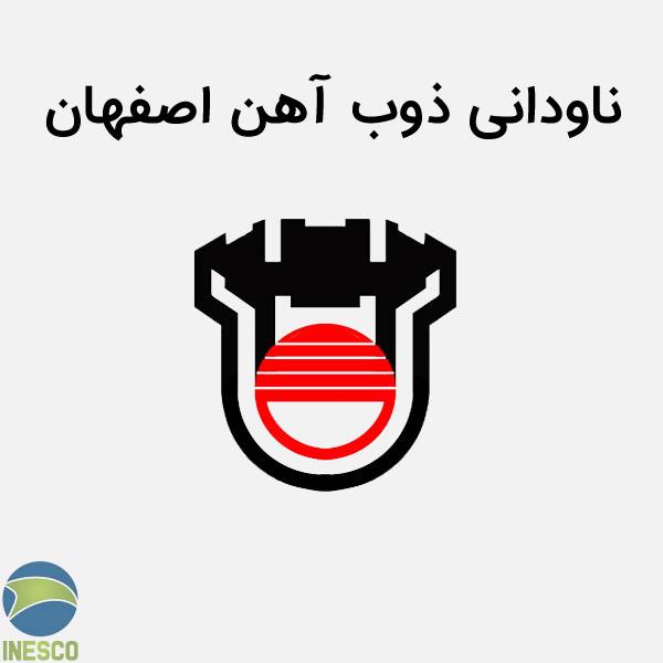 ناودانی ذوب آهن اصفهان