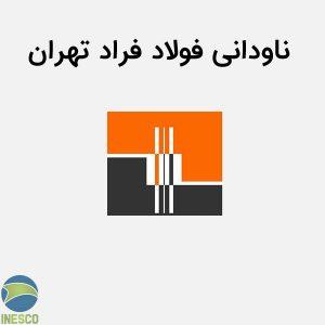 ناودانی فولاد فراد تهران
