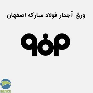 ورق آجدار فولاد مبارکه اصفهان
