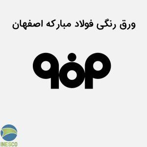 ورق رنگی فولاد مبارکه اصفهان