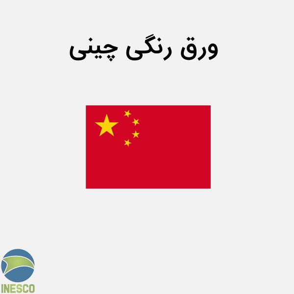 ورق رنگی چینی