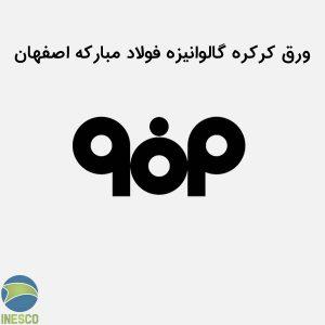 ورق کرکره گالوانیزه فولاد مبارکه اصفهان