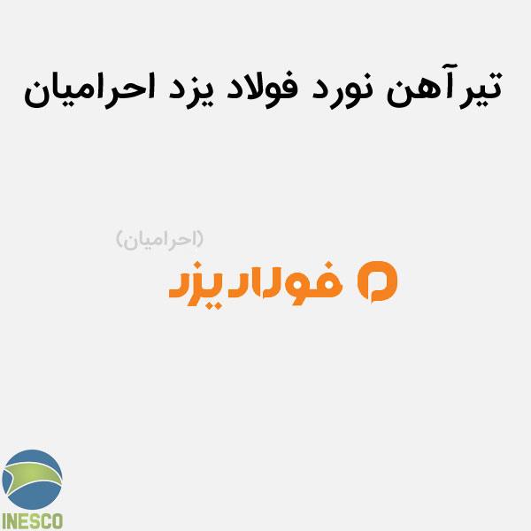 03 - تیرآهن 16 نورد فولاد یزد احرامیان
