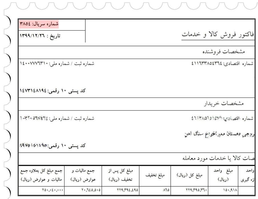 شناسه فاکتور فروش - بررسی صحت فاکتور فروش